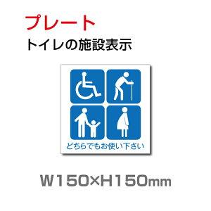 【送料無料】メール便対応 トイレマークW150mm×H150mm 『多機能トイレ』【乳幼児用設備】お手洗い toilet トイレ【プレート 看板】 (安全用品・標識/室内表示・屋内屋外標識)  TOI-123