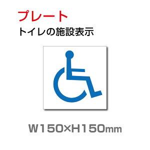 【送料無料】メール便対応 W150mm×H150mm 「 身障者用設備 」お手洗いtoilet トイレ【プレート 看板】 (安全用品・標識/室内表示・屋内屋外標識)  TOI-124