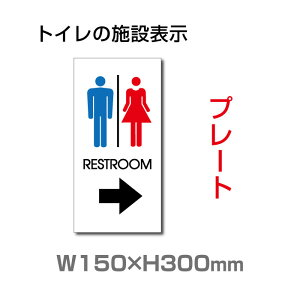 【送料無料】メール便対応 看板 表示板 W150mm×H300mm「 RESTROOM → 」 右矢印 英語 TOILET お手洗い トイレ イラスト 【プレート 看板】 (安全用品・標識/室内表示・屋内屋外標識)TOI-135