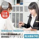 [あす楽] [日本製] 飛沫遮断 樹脂パーテーション 窓付き W900*H600mm 飛沫防止 透明 クリア樹脂パーテーション デスク…