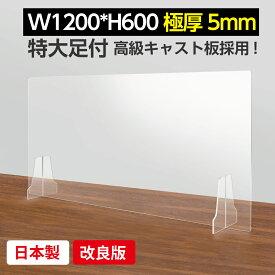 [日本製]高透明度アクリル板採用 衝突防止 W1200*H600mm 飛沫防止 透明 アクリルパーテーション デスク用仕切り板、コロナウイルス 対策 、衝立 飲食店 オフィス 学校 病院 薬局 角丸加工 組立式 [受注生産、返品交換不可][kap-r12060]