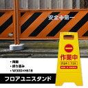 【送料無料】樹脂スタンド サインスタンド 作業中 61.8cm 立て看板 ( フロアサイン サインボード 表示板 安全看板 …