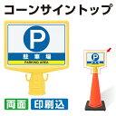 【あす楽】コーンサイントップ【駐車場】 カラーコーン看板 表示ボード 両面表示 標識看板 取付簡単 高密度ポリエチレ…