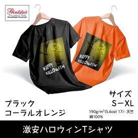 【一枚から送料無料】半袖 Tシャツ メンズ レディース [ S M L XL ] ハロウィン tシャツ ダンス 派手 ダンス衣装 衣装 おしゃれ かっこいいトップス ロゴt ダンスウェア ティーシャツ プリント Tシャツハロウィーン ハロウイン ハロイン ハローウィン085-cvt-h02