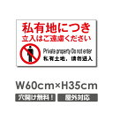 ■送料無料/激安看板 ● 私有地につき立入禁止 看板 1mmプラスチック樹脂板 W600mm×H350mm△ 立ち入り禁止 不法侵入…