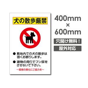 ■送料無料 「犬の散歩厳禁」W400mm×H600mm看板 ペットの散歩マナー フン禁止 散歩 犬の散歩禁止 フン尿禁止 ペット禁止 DOG-135