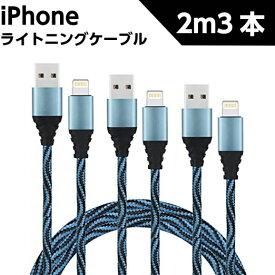 ライトニングケーブル iPhone アイフォン 充電 コード 2m 3本セット ケーブル lightning iPad apple アップル 丈夫 USB データ転送 同期 高耐久 急速 充電 ナイロン 折れない スマホ タブレット