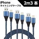 ★送料無料★【2m 3本セット】ライトニングケーブル iphone 充電ケーブル 充電 コード USBケーブル データ転送 高耐久…