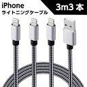 ライトニングケーブル iPhone アイフォン 充電 コード 3m 3本セット ケーブル lightning iPad apple アップル 丈夫 US…
