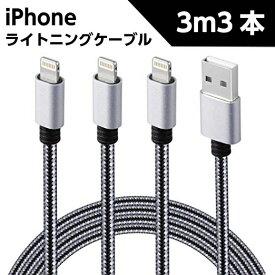ライトニングケーブル iPhone アイフォン 充電 コード 3m 3本セット ケーブル lightning iPad apple アップル 丈夫 USB データ転送 同期 高耐久 急速 充電 ナイロン 折れない スマホ タブレット