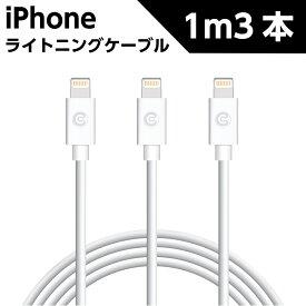ライトニングケーブル iPhone アイフォン 充電 コード 1m 3本セット ケーブル lightning iPad apple アップル 丈夫 USB データ転送 同期 高耐久 急速 充電 白 ホワイト 折れない スマホ タブレット