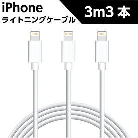 ライトニングケーブル iPhone アイフォン 充電 コード 3m 3本 セット ケーブル lightning iPad apple アップル 丈夫 USB データ転送 同期 高耐久 急速 充電 白 ホワイト 折れない スマホ タブレット