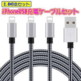 ライトニングケーブル iPhone アイフォン 充電 コード 2.8m 3本セット ケーブル lightning iPad apple アップル 丈夫 USB データ転送 同期 高耐久 急速 充電 ナイロン 折れない スマホ タブレット