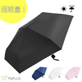 折りたたみ傘 晴雨兼用 超軽量 折り畳み傘 遮光 メンズ レディース ケース付き 日傘 ブラック 黒 シンプル かわいい おしゃれ UVカット 紫外線99%カット コンパクト 送料無料 TOPLUS 耐風 撥水 簡単 ブランド【SSS】