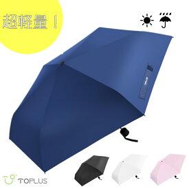 折りたたみ傘 晴雨兼用 超軽量 折り畳み傘 遮光 メンズ レディース ケース付き 日傘 ネイビー 紺 シンプル かわいい おしゃれ UVカット 紫外線99%カット コンパクト 送料無料 TOPLUS 耐風 撥水 簡単 ブランド