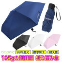【ランキング受賞】傘 折りたたみ 超軽量 男性用日傘 折り畳み傘 遮光 メンズ レディース ケース付き 日傘 シンプル …