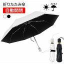 楽天市場 晴雨兼用傘 傘タイプ 折りたたみ傘 人気ランキング1位 売れ筋商品