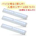 LEDセンサーライト 明るい 照明 220lm 自動点灯 10灯 3本入り 足元灯 台所 脱衣所 洗面所 玄関 クローゼット 物置 倉…