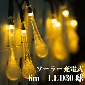 イルミネーション ライト LED 屋外 部屋 つらら しずく ソーラー充電 太陽光充電 ストリングライト 6m 30球 防水 IP65 電飾 ディスプレイ 点灯モード 8種類 アウトドア ガーデン キャンプ LEDライト