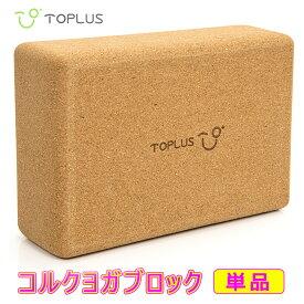 ヨガブロック yoga block ブロック コルク ブリック プロップス ストレッチ 補助具 ヨガグッズ 健康 器具 筋トレ ストレッチヨガ ホットヨガ 天然素材 送料無料 ブランド TOPLUS