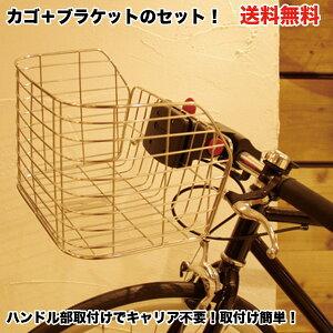 【お買い物マラソン】【送料無料 自転車に同梱不可】クロスバイク・マウンテンバイク用カゴ『簡単取り付け、超便利!使わない時取り外し可能!ハンドル部に取り付けだから、フロントキ