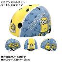 【11/3までの価格】【送料無料】【子供用ヘルメット】【M&M】SG対応 ヘルメット ミニオンズ フレンド 子供用ヘルメッ…