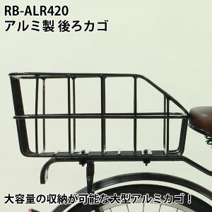 【お買い物マラソン】【送料無料】【自転車に同梱不可】自転車 後ろカゴ アルミ カゴ リアバスケット 荷台 うしろかご RB-ALR420【センタン工業】【後ろかご】