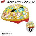 【楽天スーパーSALE】自転車 ヘルメット 子供用 SGマーク付 それいけ アンパンマン 子供用ヘルメットキャラクター ヘ…