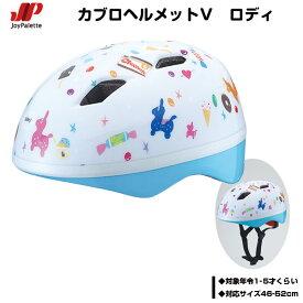 【子供用ヘルメット】【M&M】SGマーク付カブロヘルメットV ロディ 子供用ヘルメット(1486)【キャラクターヘルメット】【エムアンドエム】【安全防具】【RODY】【カラフル】[C]【RCP】