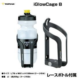 【12/3までの価格】自転車 ボトルケージ ボトルゲージ 自転車 ボトル ペットボトル ホルダー TOPEAK(トピーク) ボトルケージ iグロウケージB iGlowCage B WBC05900