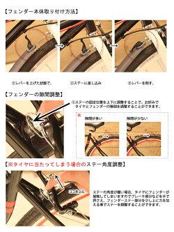 【送料無料】自転車用泥除け(ドロヨケ)クロスバイク泥除けCCR7006用細身のタイヤ向けフェンダーセット(前後泥よけセット)自転車用ONE-TOUCHFENDERFR【RCP】