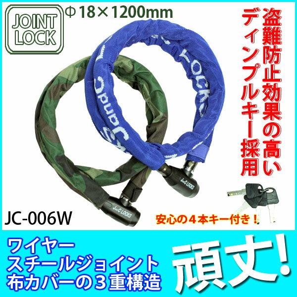 【送料無料】自転車 鍵 ワイヤーロック 肩掛け ショルダー カギ ワイヤー錠 JandC Φ18×1200mm [B]【RCP】【RCP】