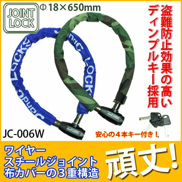 【送料無料】自転車 鍵 ワイヤーロック カギ ワイヤー錠 JandC Φ18×650mm[B]【RCP】【RCP】