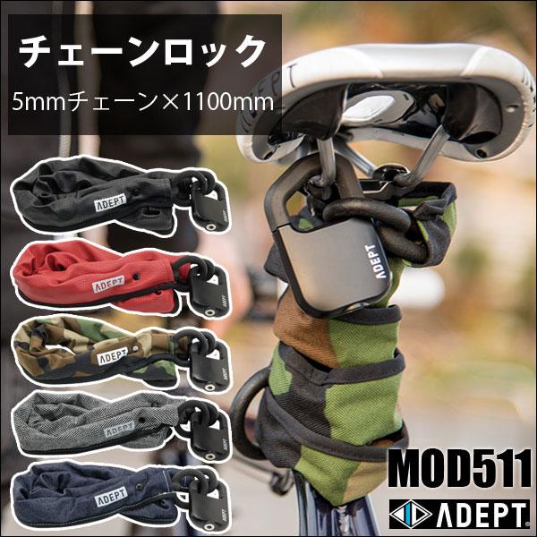 自転車 鍵 チェーンロック ADEPT アデプト MOD511 LKW2590【RCP】