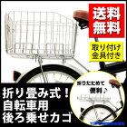 【送料無料】自転車後ろカゴ折りたたみ収納ワンタッチ折りたたみ後ろカゴうしろ用折り畳みバスケットSOT-R700【RCP】