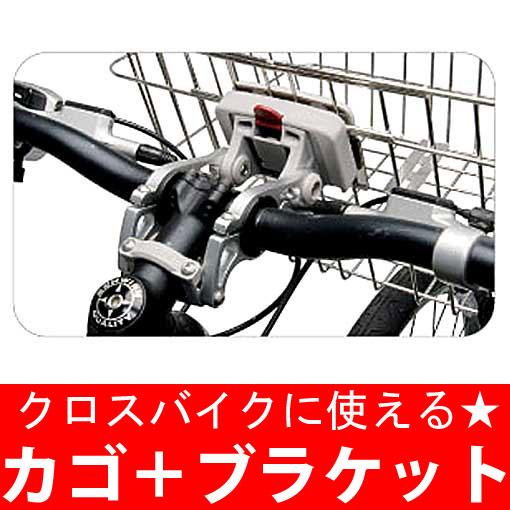 【送料無料 自転車に同梱不可】クロスバイク・マウンテンバイク用カゴ『簡単取り付け、超便利!使わない時取り外し可能!ハンドル部に取り付けだから、フロントキャリア不要!』STB-220カゴ+ybk01000ブラケット【RCP】