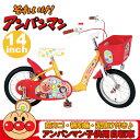【送料無料】子供用自転車 14インチ 完成品 キッズバイク 幼児用自転車 14インチ(1405)★それいけ!アンパンマン 14インチ 子供用自転車Kids Bi...