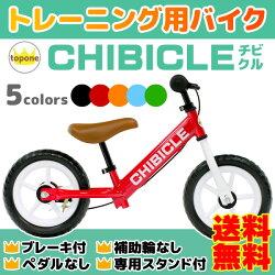 【トレーニング用バイク】CHIBICLE(チビクル)バランス感覚が養えるトレーニングバイク!【2017年新商品】【新作】【おもちゃ】【子供用玩具】【バランスバイク】【RCP】