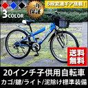 【送料無料】自転車 子供用 20インチ 子供用自転車 トップワン 変速 カゴ 鍵 後輪錠 ライト シマノ6段変速 マウンテン…
