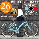 26インチ 自転車 シティサイクル 自転車 26インチ シティサイクル カゴ ライト カギ 付 自転車 カゴ付 新生活 自転車 6段変速 おしゃれ ギア付 T-...