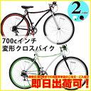 【自転車単品】 自転車 クロスバイク 700c 白 黒 ホワイト ブラック ディープリム 6段変速 26インチ と 27インチ の中間 メンズ レディース CC...