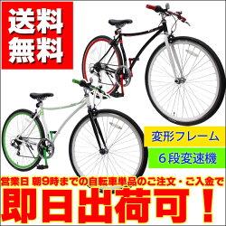 【送料無料】【自転車単品】自転車クロスバイク700c白黒ホワイトブラックディープリム6段変速26インチと27インチの中間メンズレディースCCR7006CT【RCP】