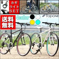 【送料無料】自転車クロスバイク26インチ6段変速自転車カギライトセット26インチクロスバイクシンプル自転車シマノ製6段変速TOPONEクロスバイクMCR266-29【RCP】
