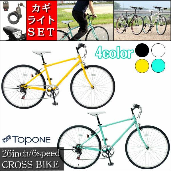 自転車 クロスバイク 26インチ 自転車 カギ ライトセット 26インチ クロスバイク シンプル 自転車 シマノ製6段変速 TOPONE クロスバイク MCR266-29【RCP】
