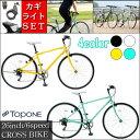 自転車 クロスバイク 26インチ 自転車 カギ ライトセット 26インチ クロスバイク シンプル 自転車 シマノ製6段変速 TO…
