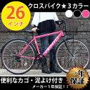 自転車 クロスバイク カゴ付 26インチ 自転車 トップワン 6段変速 カゴ 泥除け クロスバイク TOPONE 自転車 新生活 26インチ 自転車 シティサイクル T-MCA266-43【RCP】