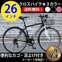 【送料無料】自転車 クロスバイク カゴ付 26インチ 自転車 トップワン 6段変速 カゴ 泥除け クロスバイク TOPONE 自転車 新生活 26インチ 自転車 シティサイクル T-MCA266-43