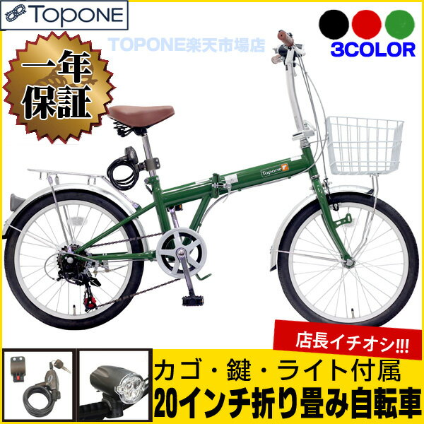 折りたたみ自転車 20インチ 自転車 6段変速 KGK206【RCP】