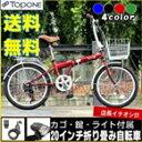 【送料無料】 トップワン 折りたたみ自転車 20インチ 自転車 折り畳み自転車人気 20インチ 自転車【カゴ+カギ+ライトS…