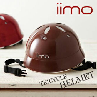 """iimo安全帽(0490)舒服布朗""""是被根据iimo TRICYCLE做的简单的设计的安全帽""""。用像帽子那样的设计成熟稳重的颜色味道"""